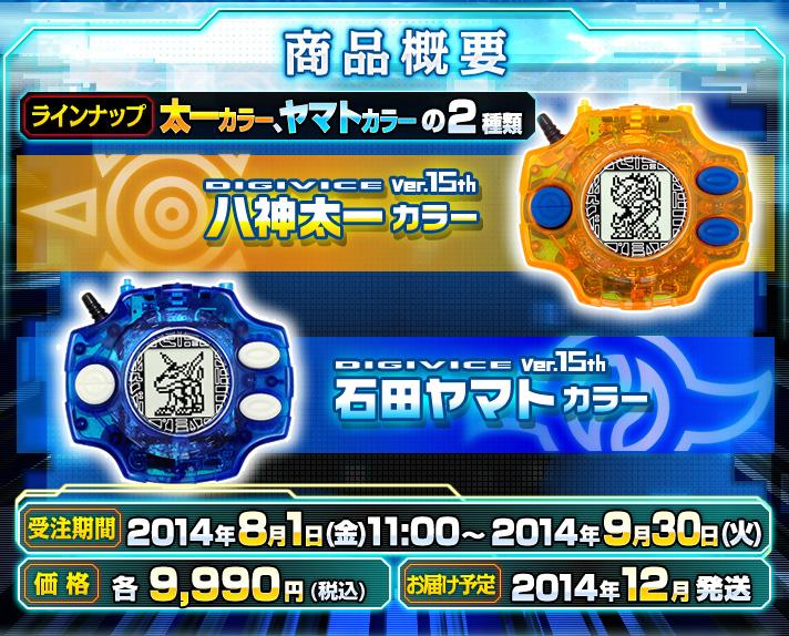 Digimon-15th-Anniversary-Digivice-July-19-Info-3