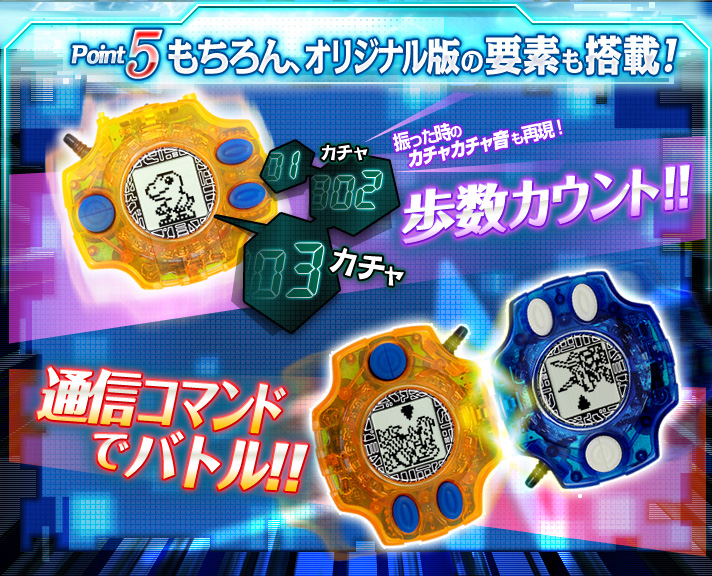 Digimon-15th-Anniversary-Digivice-July-19-Info-8
