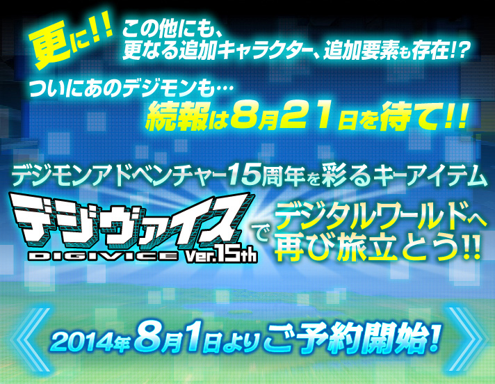 Digimon-15th-Anniversary-Digivice-July-19-Info-9