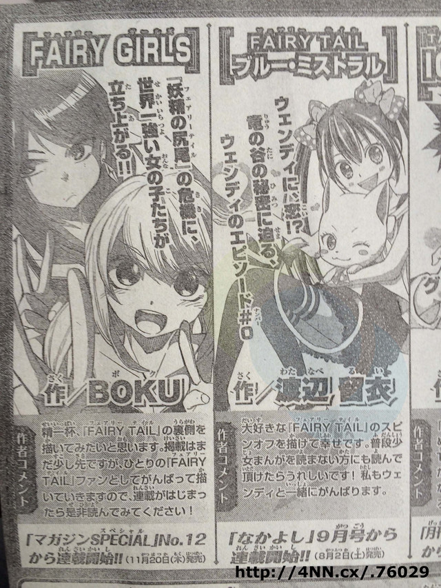 Fairy-Tail-Blue-Mistral-&-Fairy-Girls-Announcement