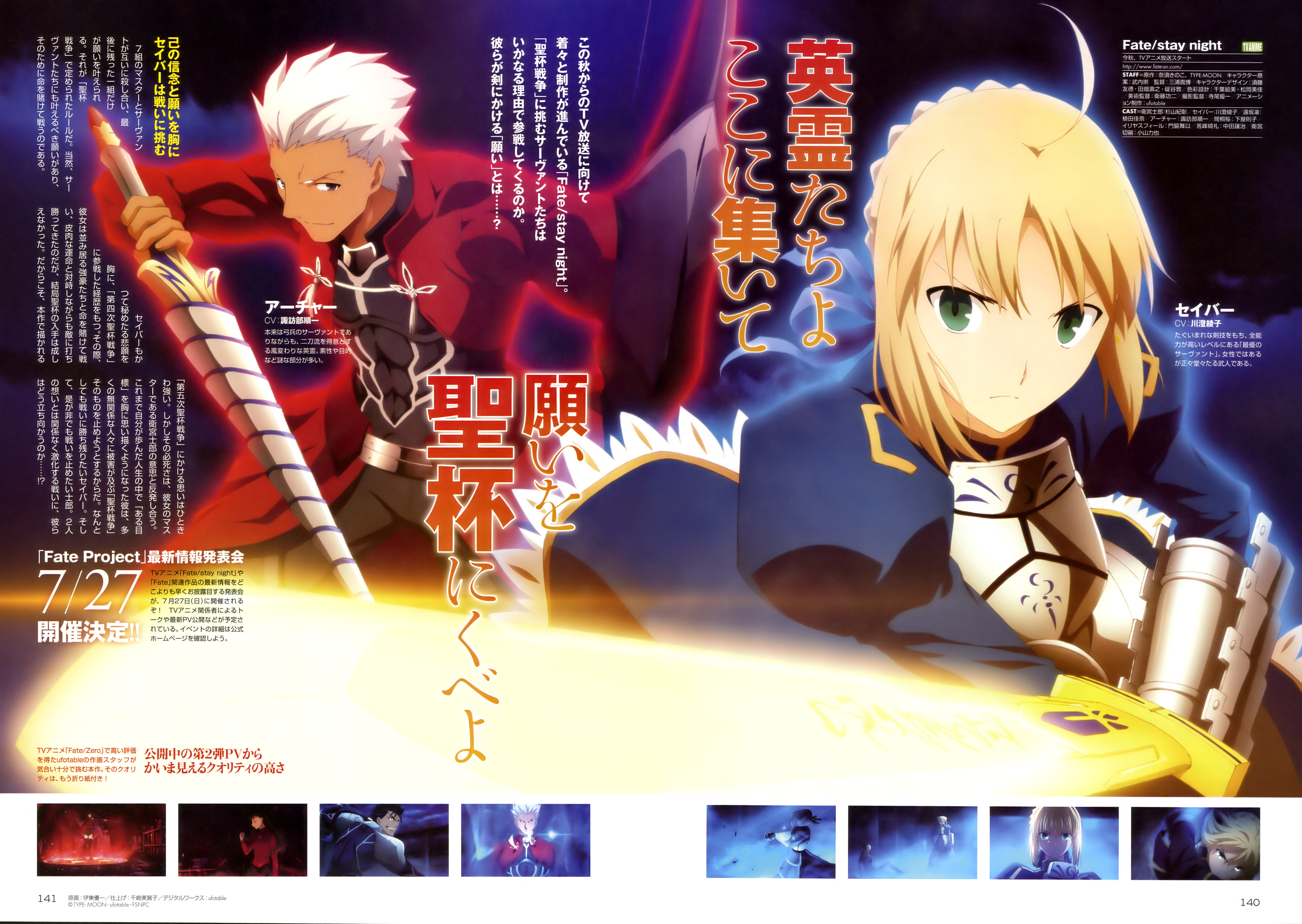 Fate-Stay-Night-Magazine-Scan-2