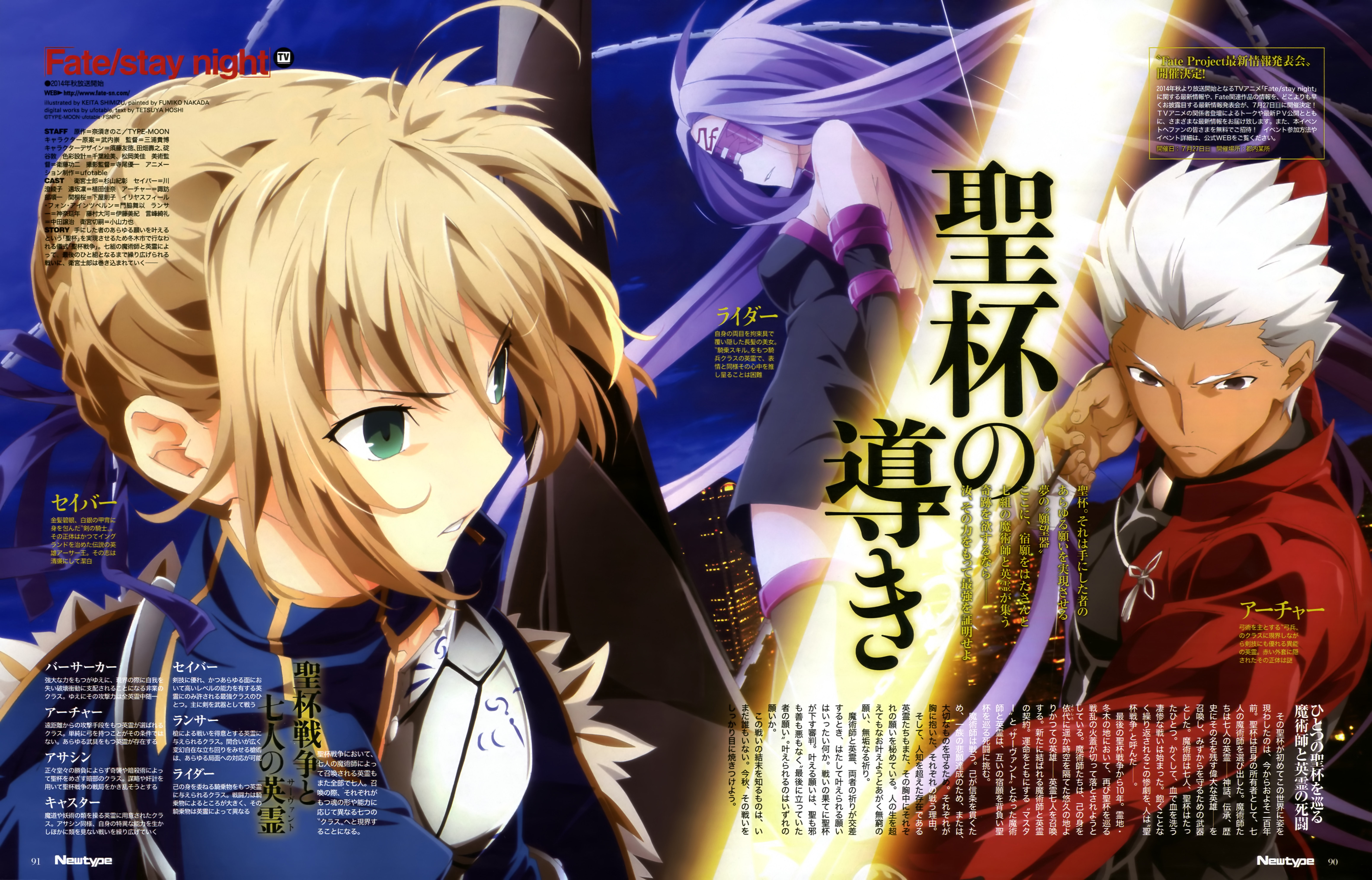 Fate-Stay-Night-Magazine-Scan-3