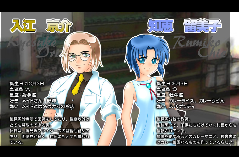 Two New Characters Revealed For Higurashi No Naku Koro Ni Hou Otaku Tale