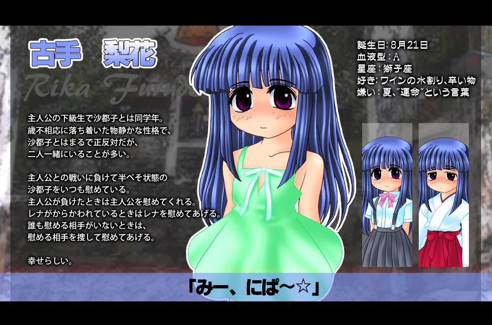 Higurashi-no-Naku-Koro-Ni-Hou-Character-Design-Rika-Furude