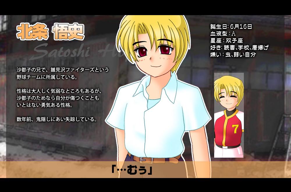 Higurashi-no-Naku-Koro-Ni-Hou-Character-Design-Satoshi-Hojo