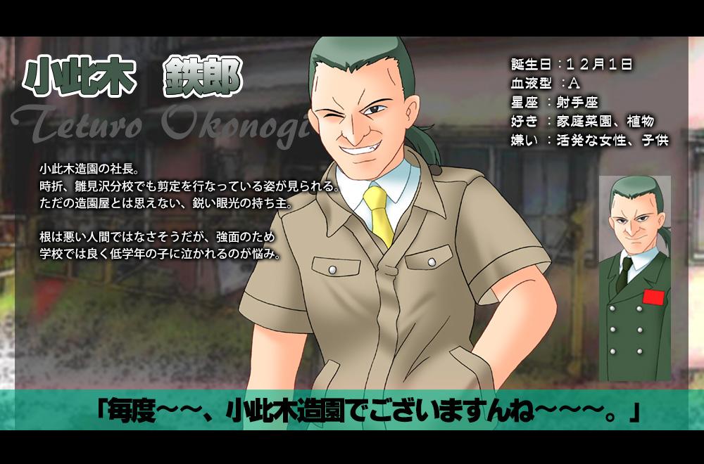 Higurashi-no-Naku-Koro-Ni-Hou-Character-Design-Tetsura-Okonogi