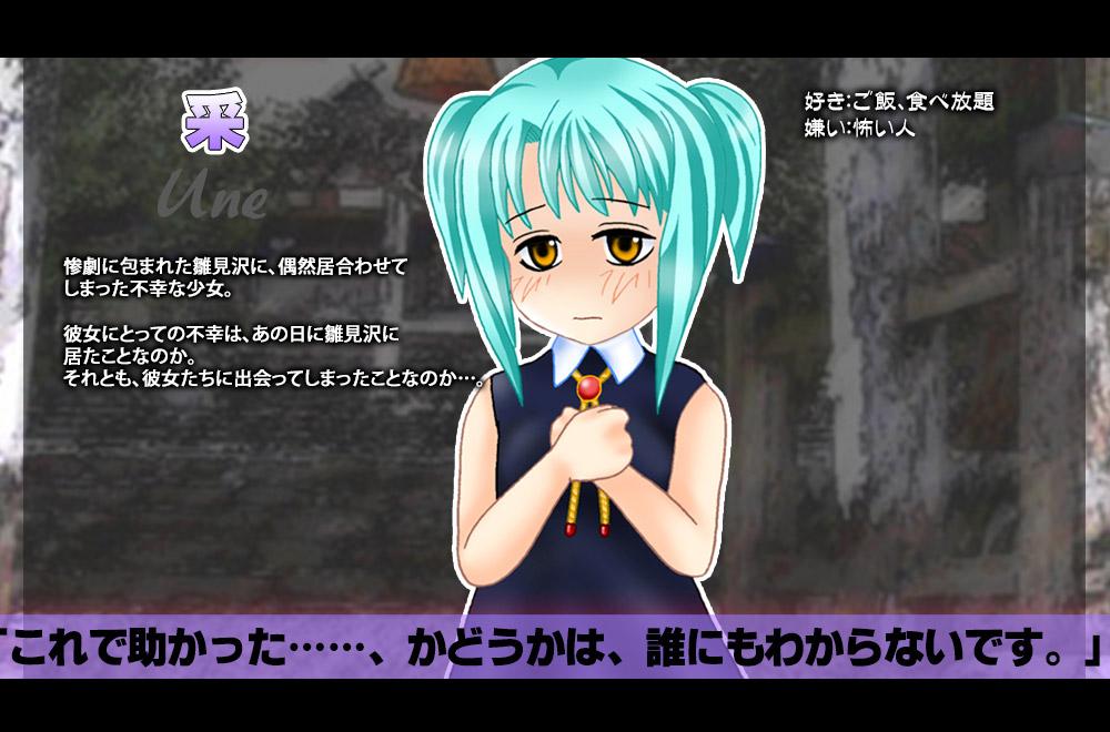 Higurashi-no-Naku-Koro-Ni-Hou-Character-Design-Une