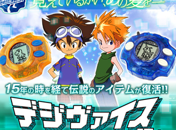 More-Details-Released-about-Digimon-15th-Anniversary-Digivice