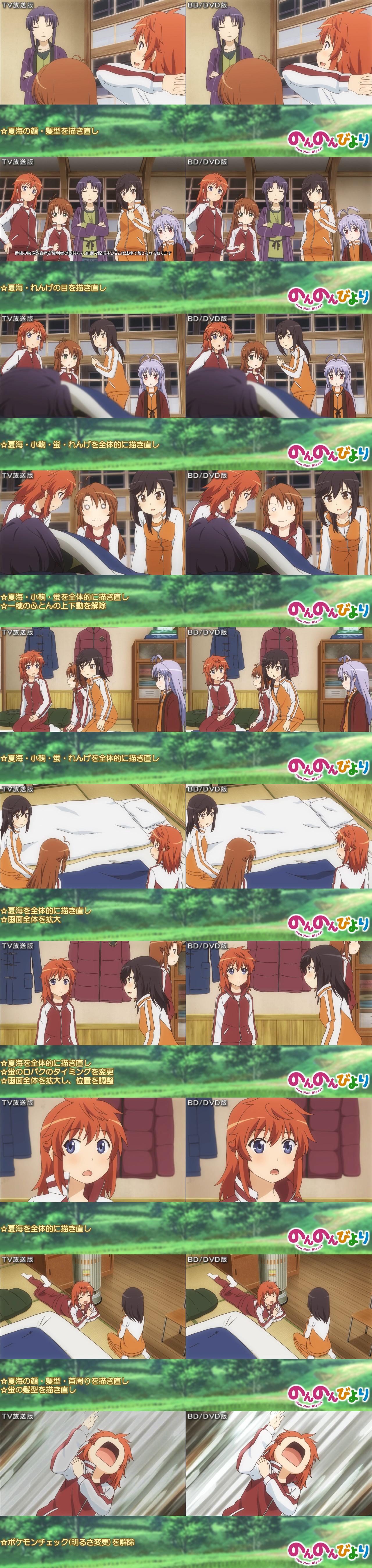 Non-Non-Biyori-TV-and-Blu-ray-Comparisons-Episode-11-1