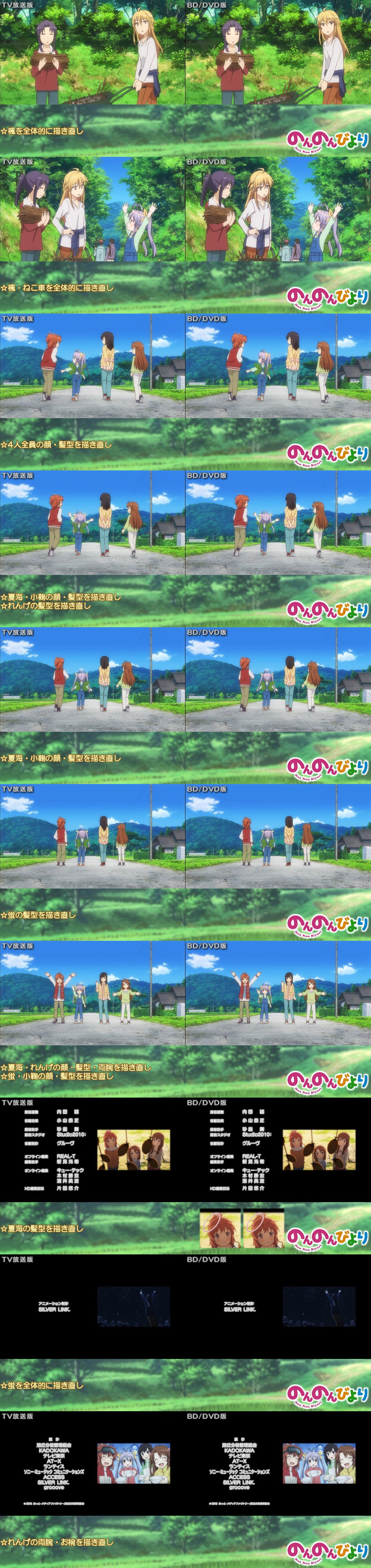Non-Non-Biyori-TV-and-Blu-ray-Comparisons-Episode-12-4