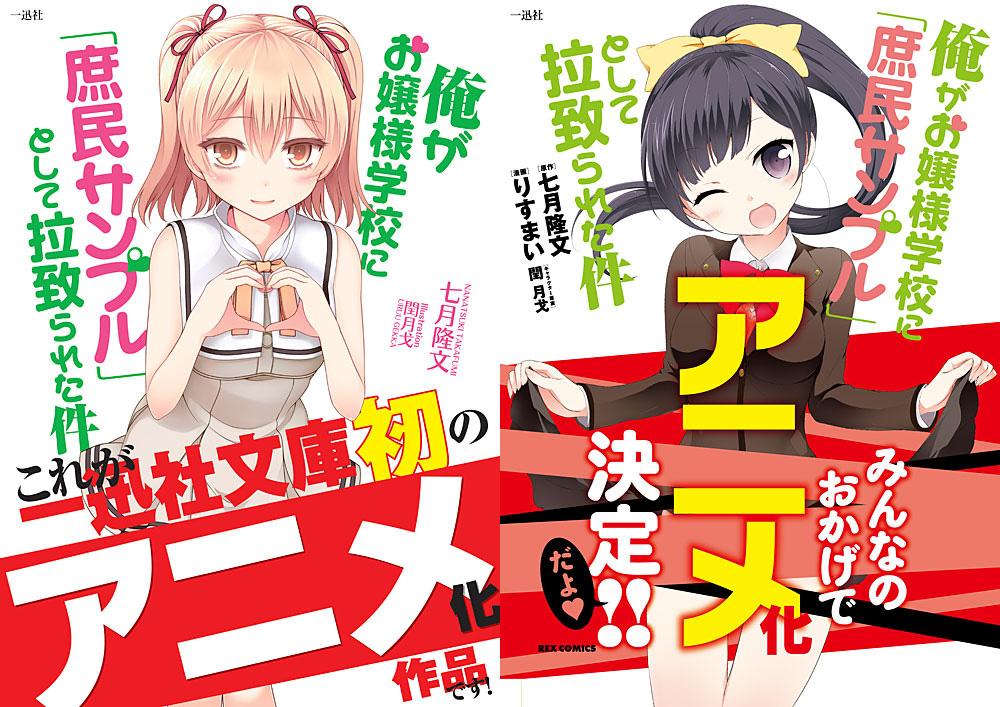 Ore-ga-Ojou-sama-Gakkou-ni-Shomin-Sample-Toshite-Rachirareta-Ken-Anime-Announcement