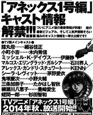 Terra-Formars-TV-Anime-Cast