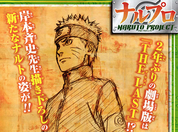 The-Last--Naruto-the-Movie--Announced-for-Naruto-15th-Anniversary