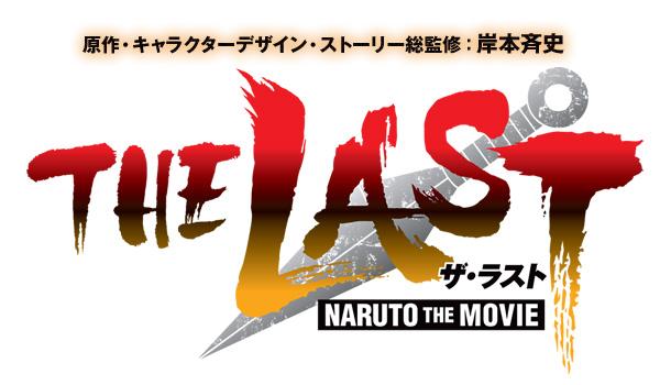 The-Last--Naruto-the-Movie--Logo