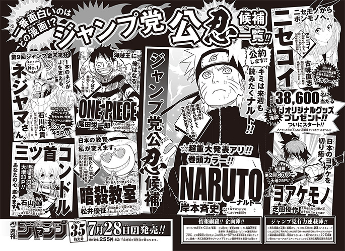 The-Last--Naruto-the-Movie--Teaser-Image