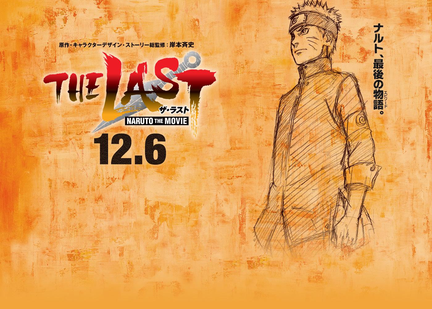 The-Last--Naruto-the-Movie--Website-Visual 2