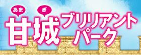 Amagi-Brilliant-Park-Logo