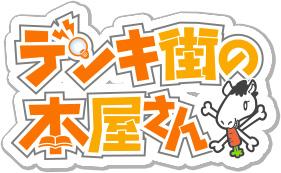 Denki-Gai-no-Honya-san-Logo