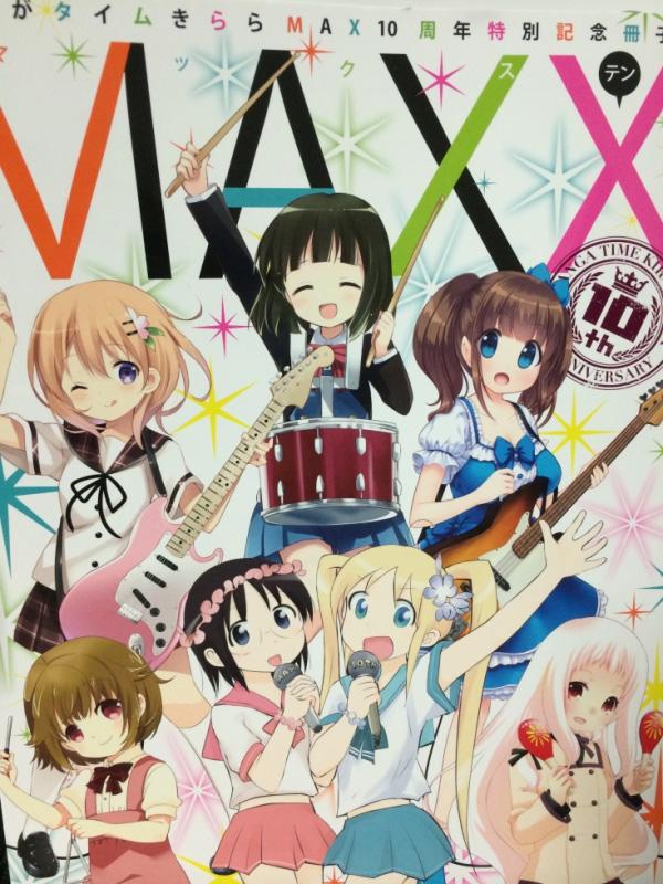 Manga-Time-Kirara-Max-magazine-10th-Anniversary-Collaboration