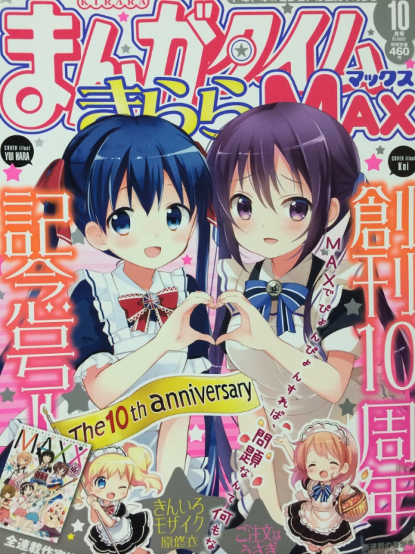 Manga-Time-Kirara-Max-magazine-10th-Anniversary-Cover