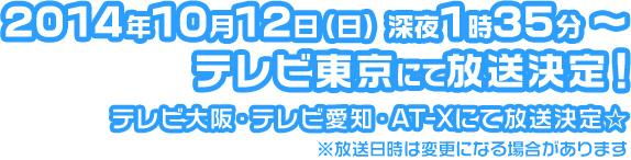 New-Girlfriend-(Beta)-Anime-Release-Date