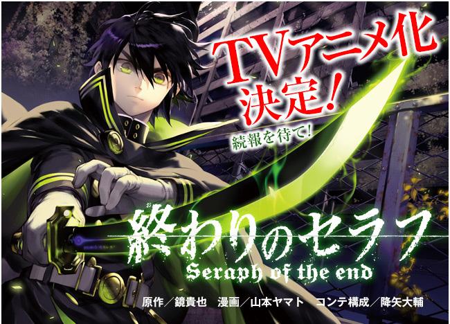 Owari-no-Seraph-Anime-Announcement-Image