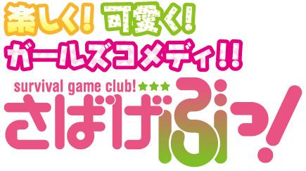 Sabagebu!-Logo