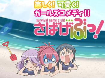 Sabagebu!-OVA-Announced