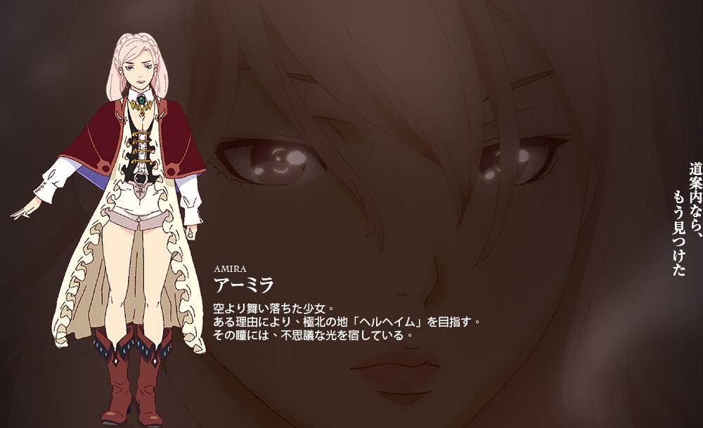 Shingeki-no-Bahamut-Genesis-Character-Design-Amira