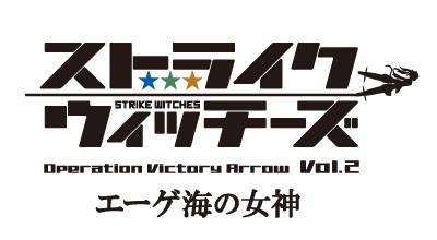 Strike-Witches-Operation-Victory-Arrow-Vol-2-Logo