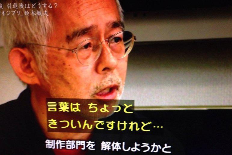 Studio-Ghibli-Toshio-Suzuki-Closure-Plans-1