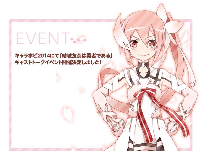 Yuuki-Yuuna-wa-Yuusha-De-Aru-Anime-Event