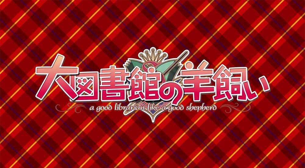 Daitoshokan-No-Hitsujikai-Anime-Title