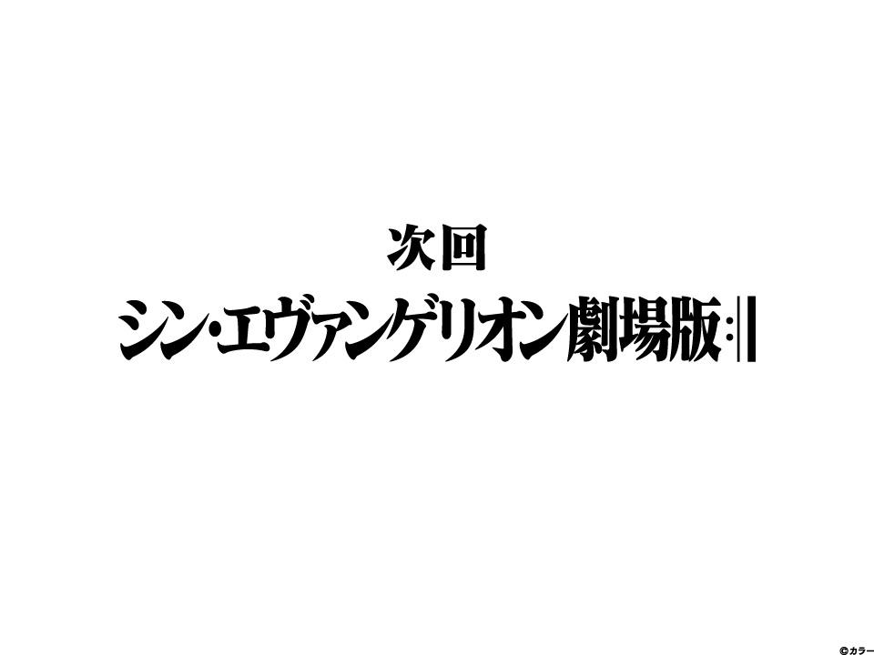 Evangelion-Final