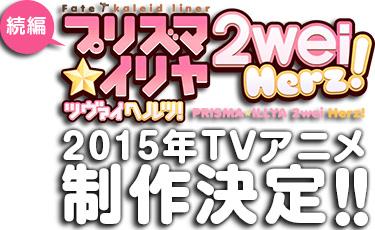 Fate-kaleid-liner-Prisma-Illya-2wei-Herz!-Website-Logo