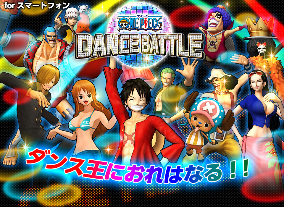 One-Piece-Dance-Battle-Visual