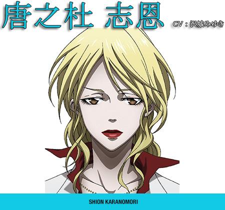 Psycho-Pass-Season-2-Character-Design-Shion-Karanomori