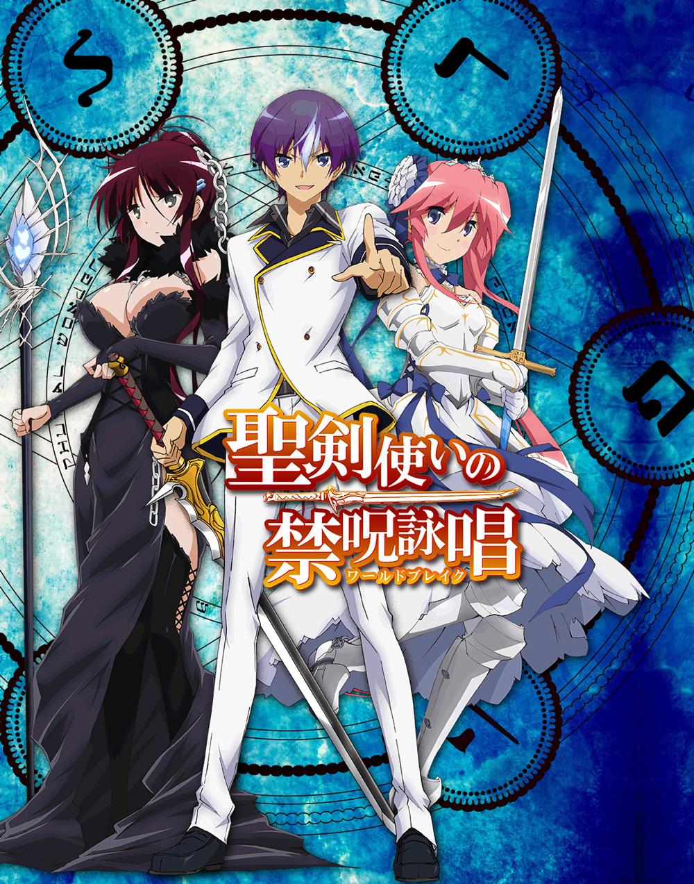 Seiken Tsukai No World Break Anime Airing January 2015 Visuals