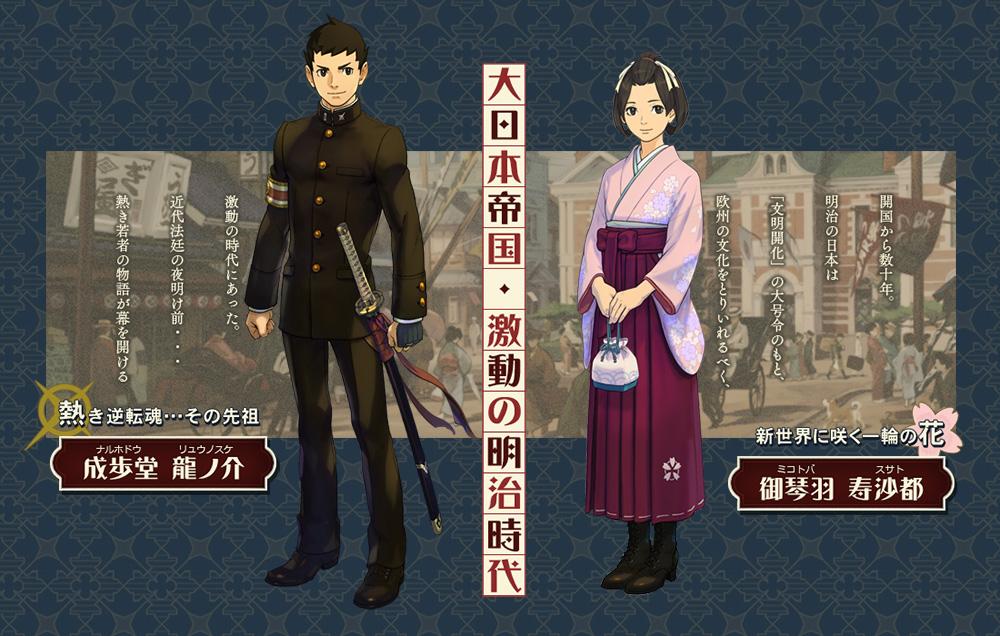 The-Great-Ace-Attorney-Ryunosuke-Naruhodo-and-Susato-Mikotoba