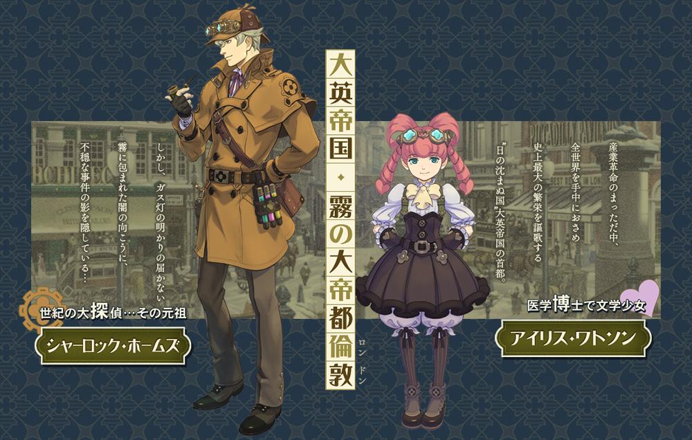 The-Great-Ace-Attorney-Sherlock-Holmes-and-Iris-Watson