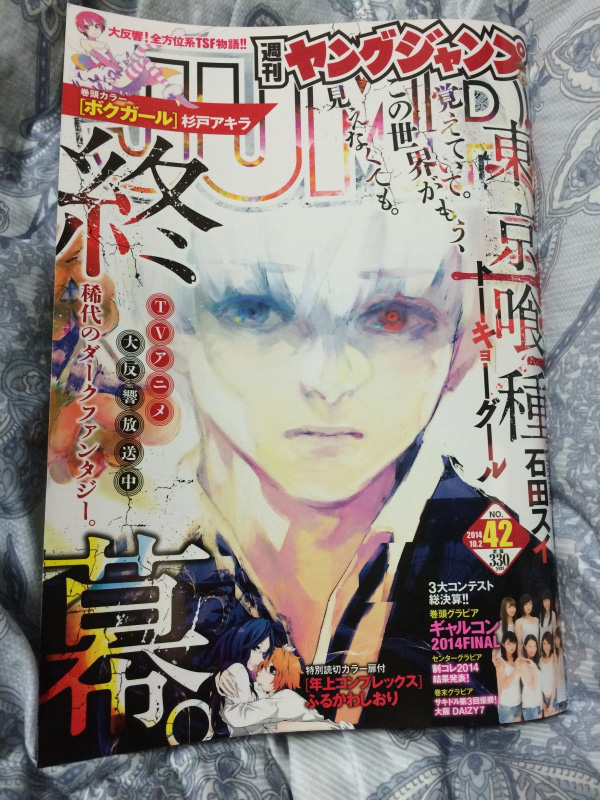 Tokyo-Ghoul-Manga-Final-Issue