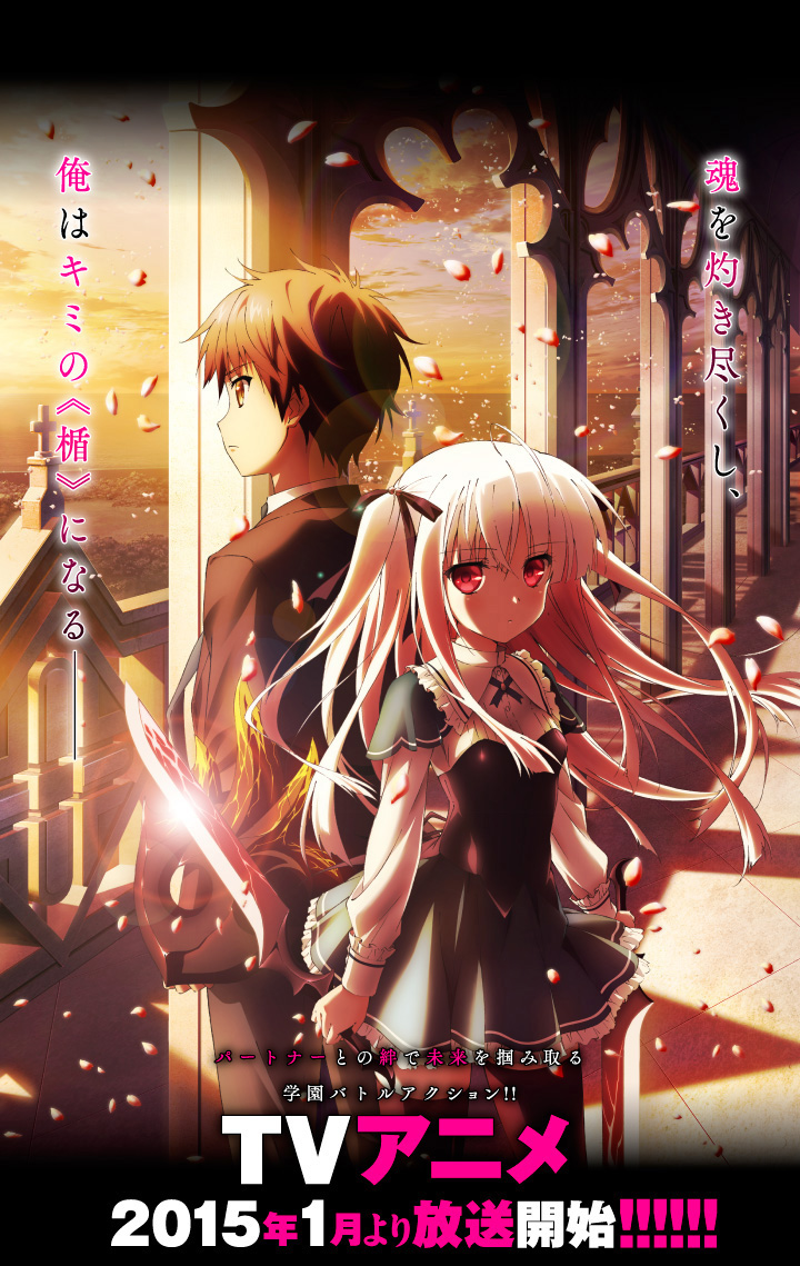 Absolute-Duo-Anime-Visual