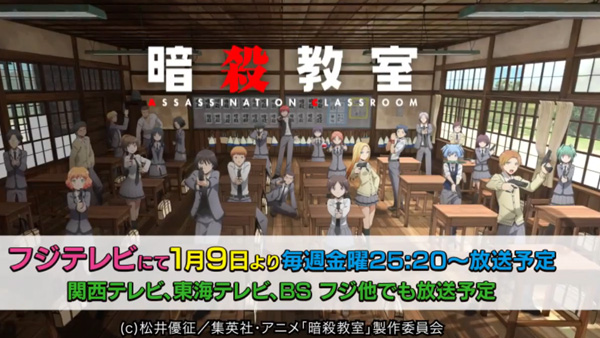 Assassination Classroom - Promotional Video + Cast & Air Date Revealed