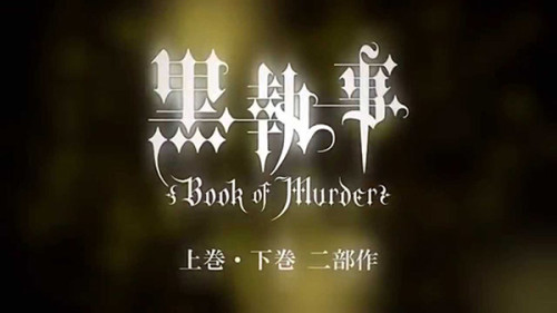 Black-Butler-Book-of-Murder---Commercial-+-Visuals-&-Release-Date-Revealed