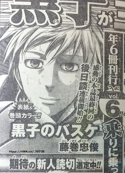 Kurokos-Basketball-Sequel-Manga-Announcement