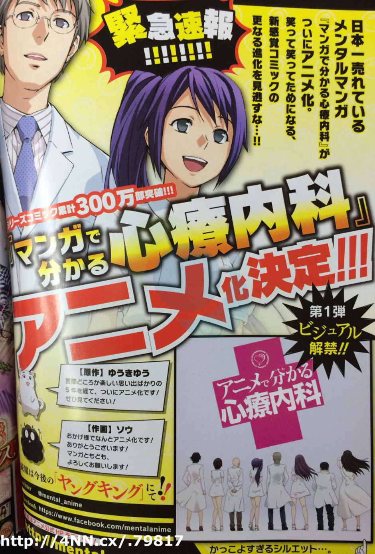 Manga-de-Wakaru-Shinryou-Naika-Anime-Announcement