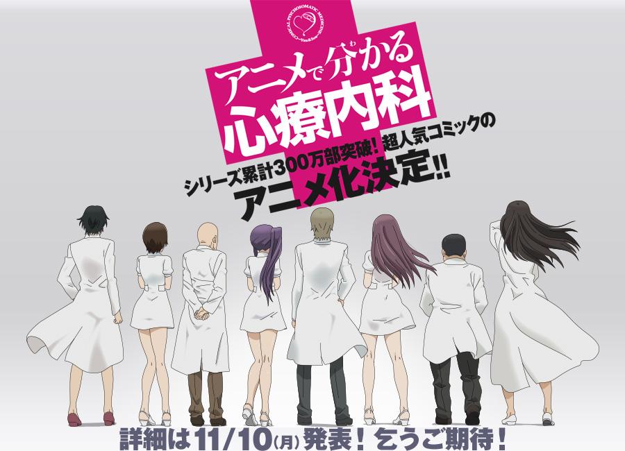 Manga-de-Wakaru-Shinryou-Naika-Anime-Visual