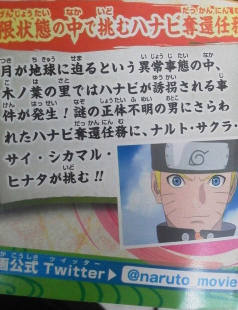 The-Last--Naruto-the-Movie--Plot-Synopsis-Image