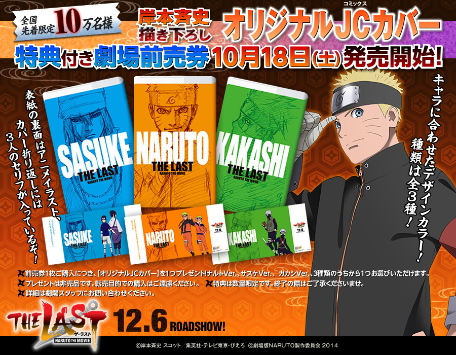 The-Last--Naruto-the-Movie--Special-Edition-Tickets
