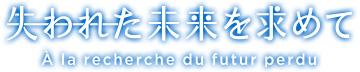 Ushinawareta-Mirai-wo-Motomete-Logo
